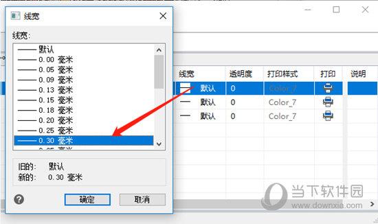 自定义修改其他图层的打印线宽