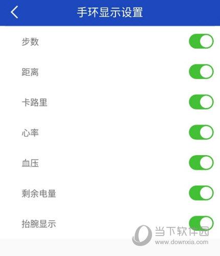 优活手环app下载