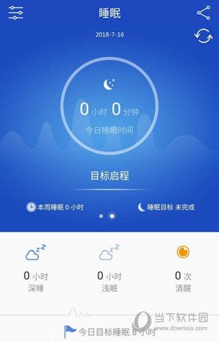 优活手环app最新版