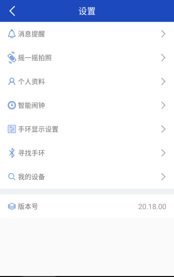 优活手环 V20.33.06 安卓版截图3