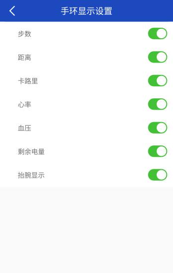优活手环 V20.33.06 安卓版截图5