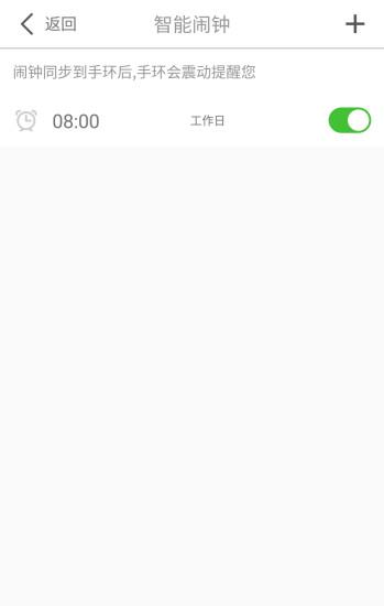 优活手环 V20.33.06 安卓版截图4