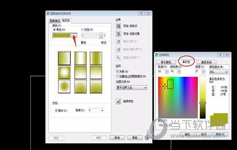 AutoCAD2010填充颜色