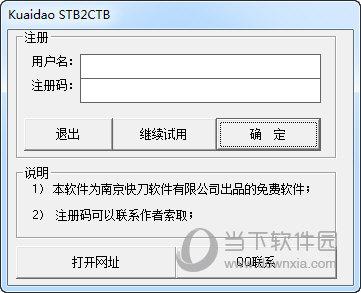快刀 STB2CTB
