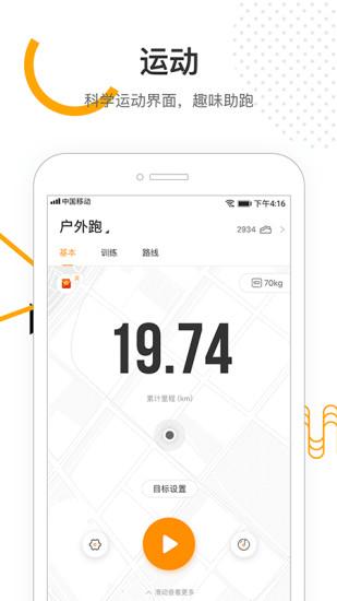 咪咕善跑 V4.6.2 安卓版截图1
