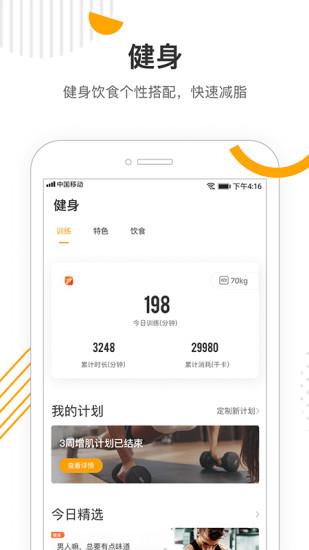 咪咕善跑 V4.6.2 安卓版截图4