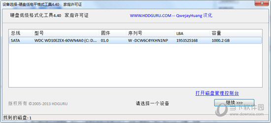 HDD LLF 硬盘低格工具单文件汉化注册版