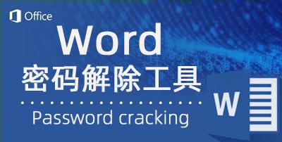 Word密码解除工具