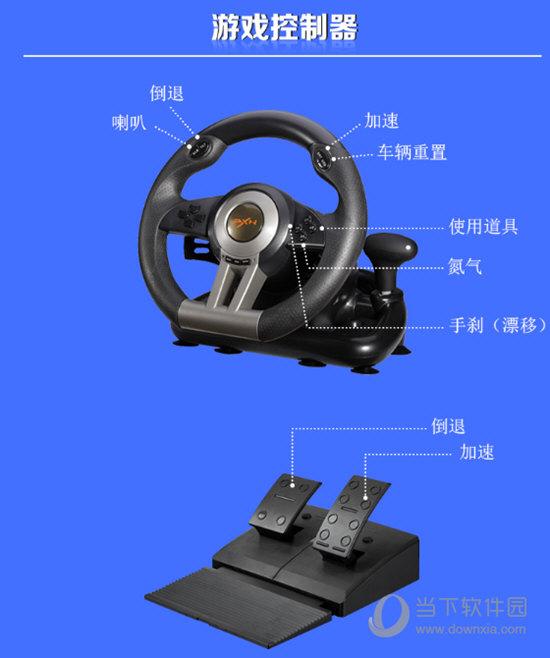莱仕达雷驰II方向盘驱动
