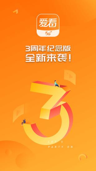 咪咕爱看 V4.1.1 安卓版截图1