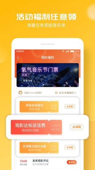 咪咕爱看 V4.1.1 安卓版截图4