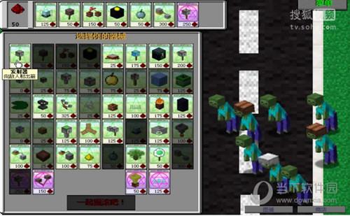 我的世界之MC植物大战僵尸