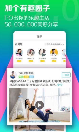 百映优生活 V2.0 安卓版截图2