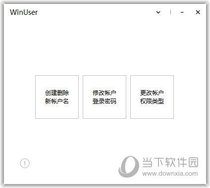 WinUser