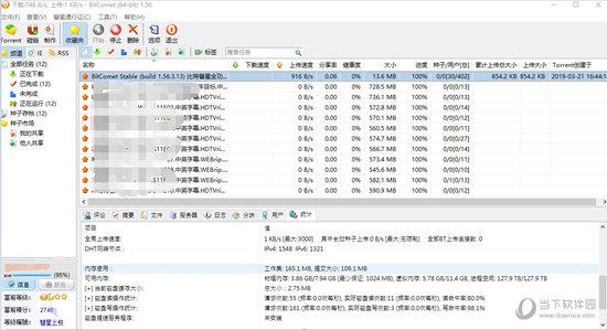 BitComet Stable全功能解锁豪华版