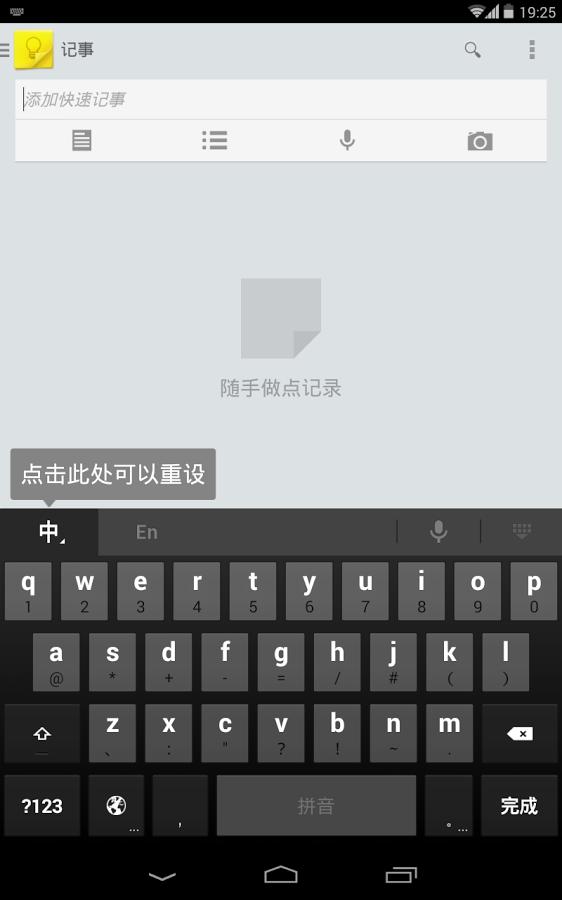 谷歌拼音输入法 V4.5.2.193126728 安卓版截图2
