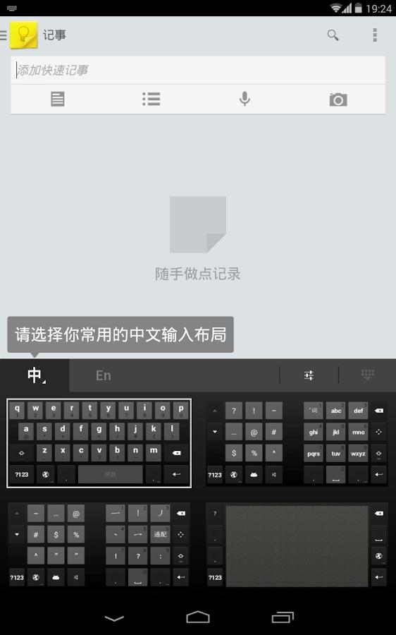 谷歌拼音输入法 V4.5.2.193126728 安卓版截图6
