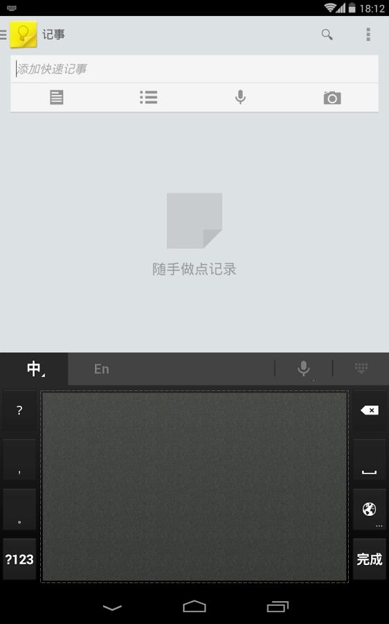 谷歌拼音输入法 V4.5.2.193126728 安卓版截图5
