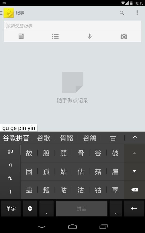 谷歌拼音输入法 V4.5.2.193126728 安卓版截图4