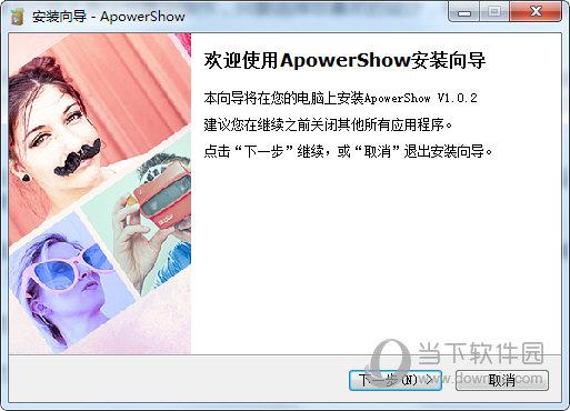 ApowerShow破解版