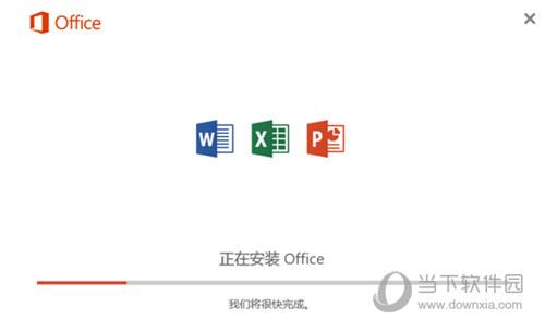 Office2013小企业版