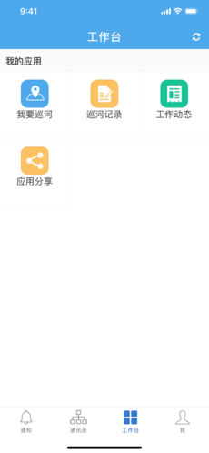 河长云 V1.13.2 安卓版截图2