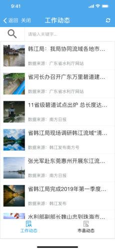 河长云 V1.13.2 安卓版截图1
