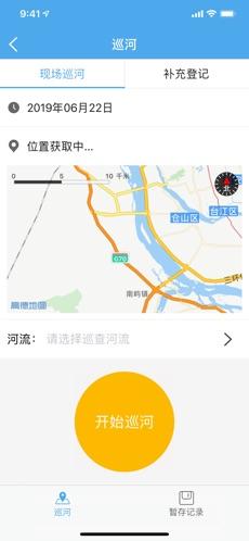 河长云 V1.13.2 安卓版截图3