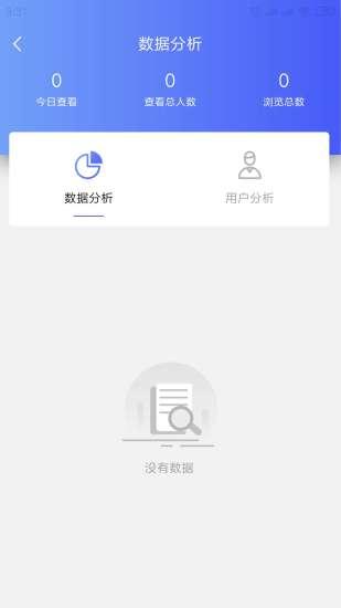 i拓客 V1.1.8 安卓版截图4