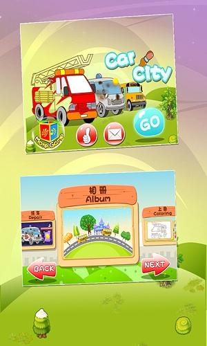 儿童益智汽车乐园 V1.86.01 安卓版截图1