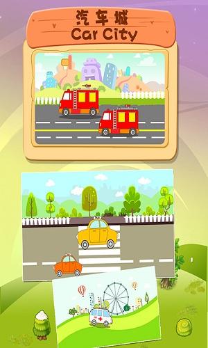 儿童益智汽车乐园 V1.86.01 安卓版截图2