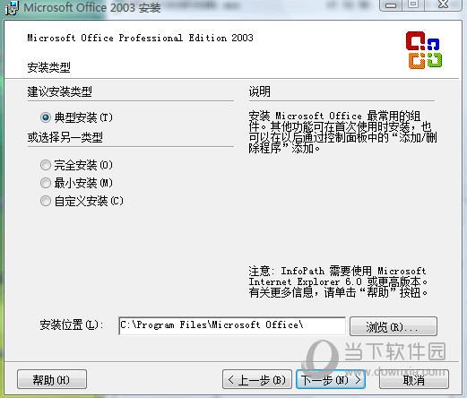 Office2003中文企业版