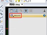 迅捷CAD编辑器如何创建外部图块 几个步骤搞定