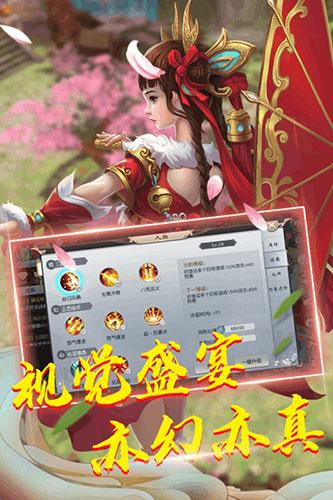 蓬莱 V4.57.74 安卓版截图3
