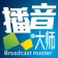 西银播音大师解除限制版 V18.3.5.3088 免费版