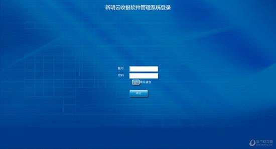 新明云收银软件管理系统