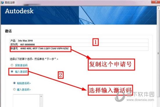3dmax2010中文版32位破解版