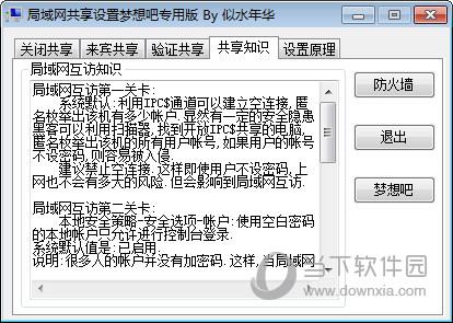 Win7局域网共享设置超级工具