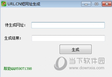 URL.CN短网址生成