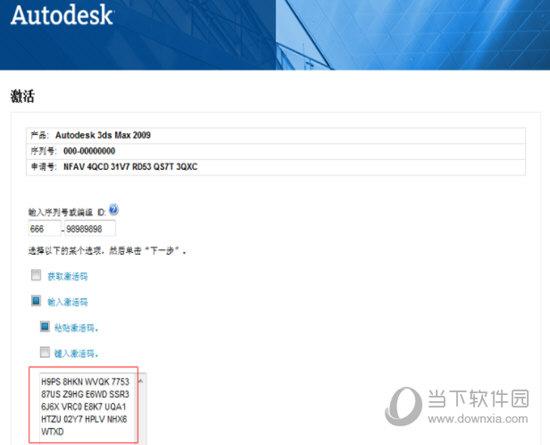 3Dmax2009中文版免费下载32位