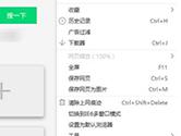 360浏览器内存占用cpu过高怎么解决 清理内存多种方法介绍