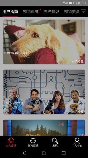 萌宠TV V2.0.1 安卓版截图2