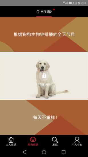 萌宠TV V2.0.1 安卓版截图4