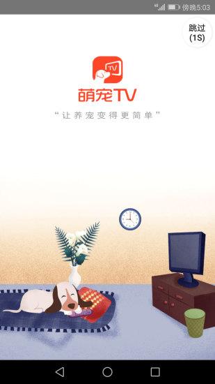 萌宠TV V2.0.1 安卓版截图1