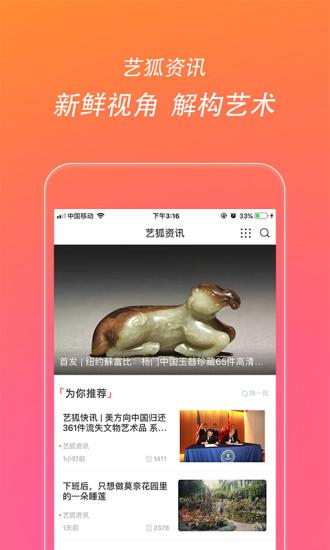 艺狐全球拍卖 V5.2.0 安卓版截图4