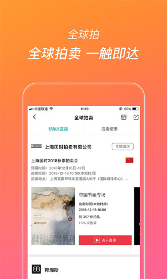 艺狐全球拍卖 V5.2.0 安卓版截图3