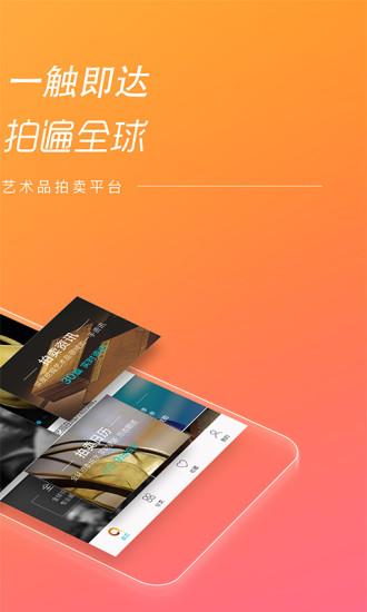 艺狐全球拍卖 V5.2.0 安卓版截图2