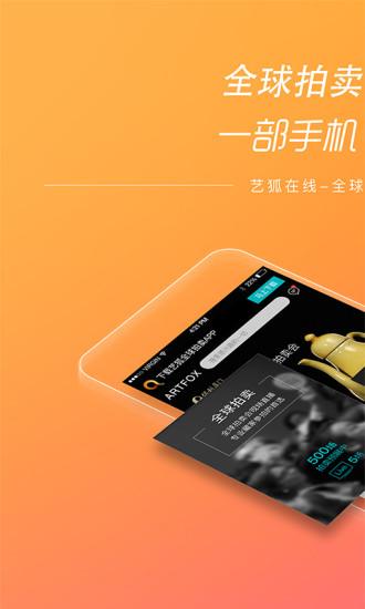 艺狐全球拍卖 V5.2.0 安卓版截图1