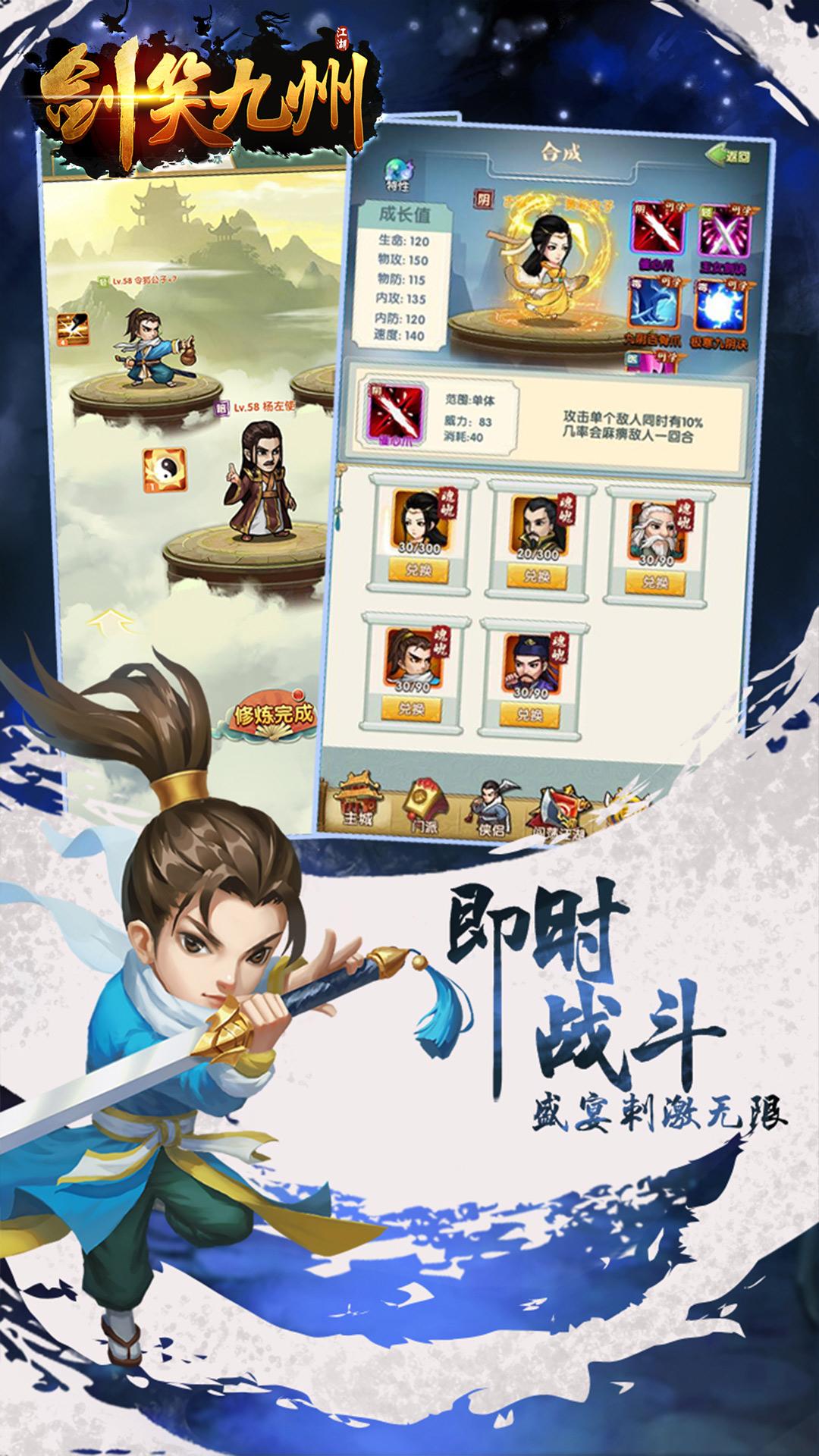 剑笑九州BT版 V1.0 安卓版截图2