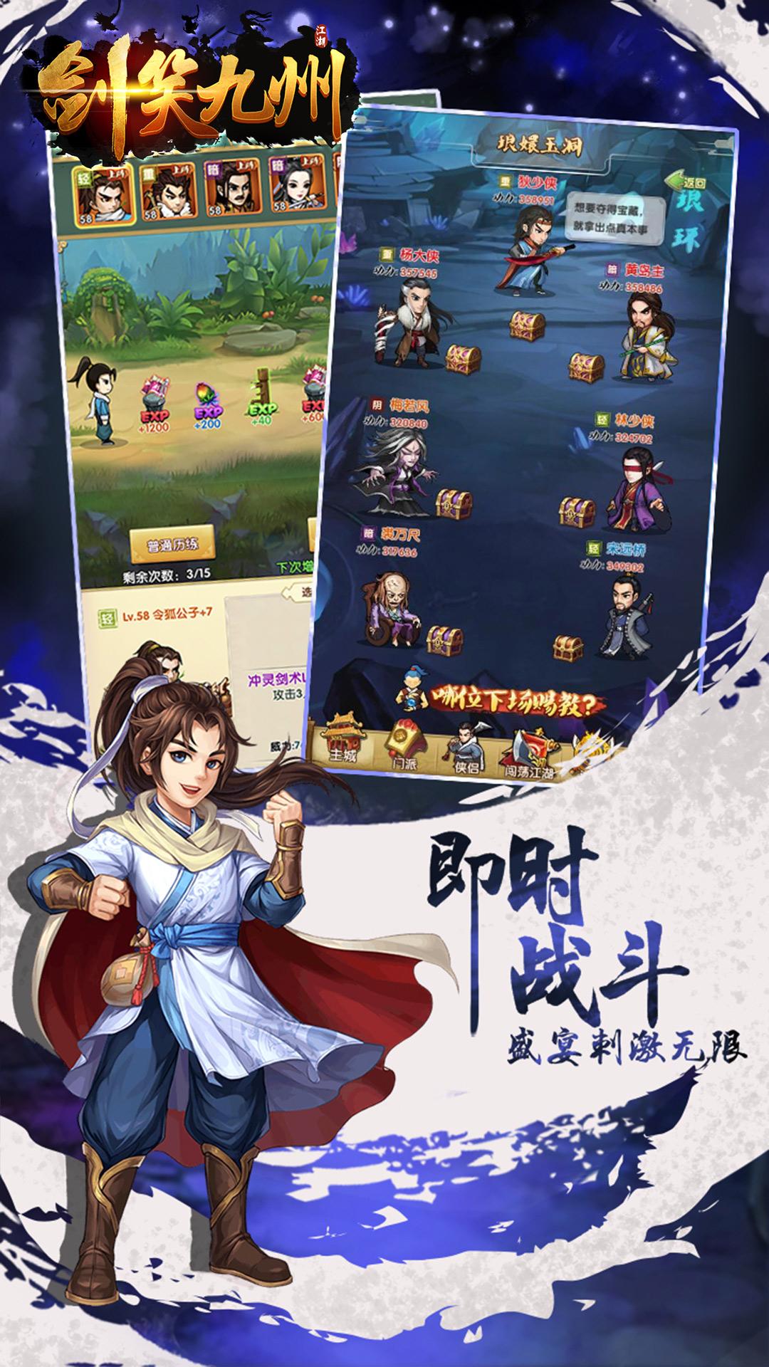 剑笑九州BT版 V1.0 安卓版截图4